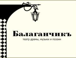 Театр «Балаганчикъ»