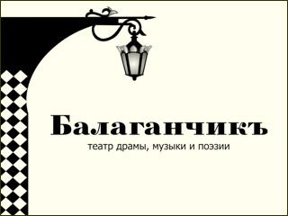 Сайт театра драмы саратов афиша афиша вологда кино в рио