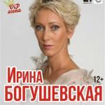 Богушевская.