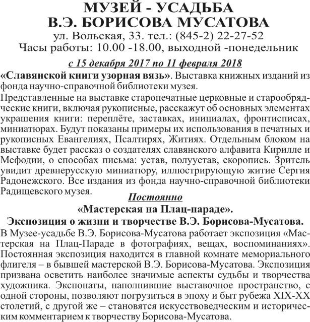Музей Борисова Мусатова