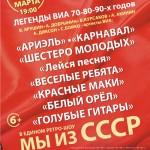 СССР .