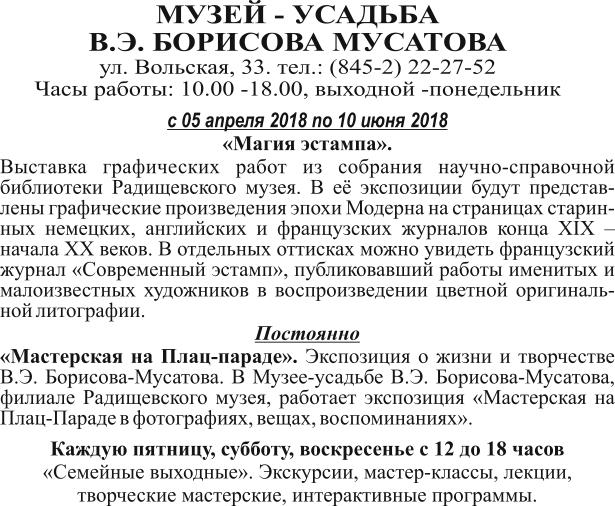 Дом-музей Борисова-Мусатова