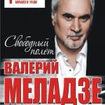 Меладзе.
