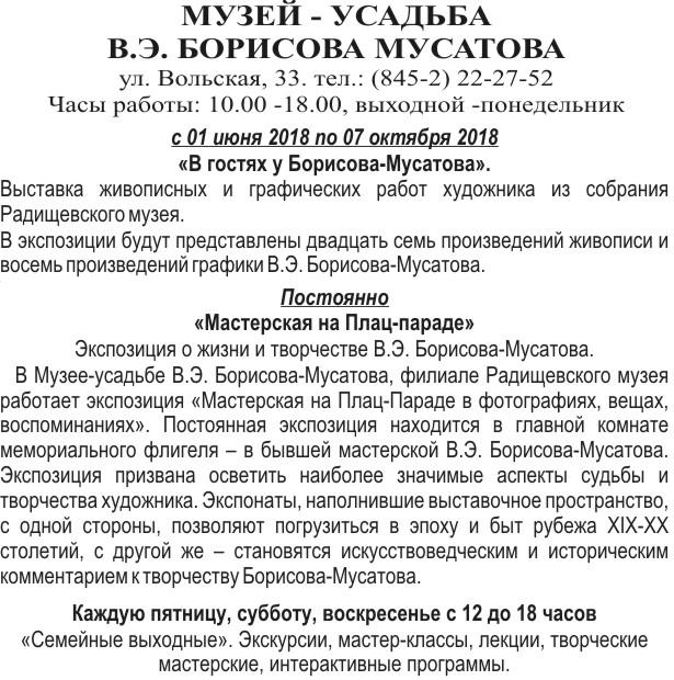 Музей Борисова -Мусатова