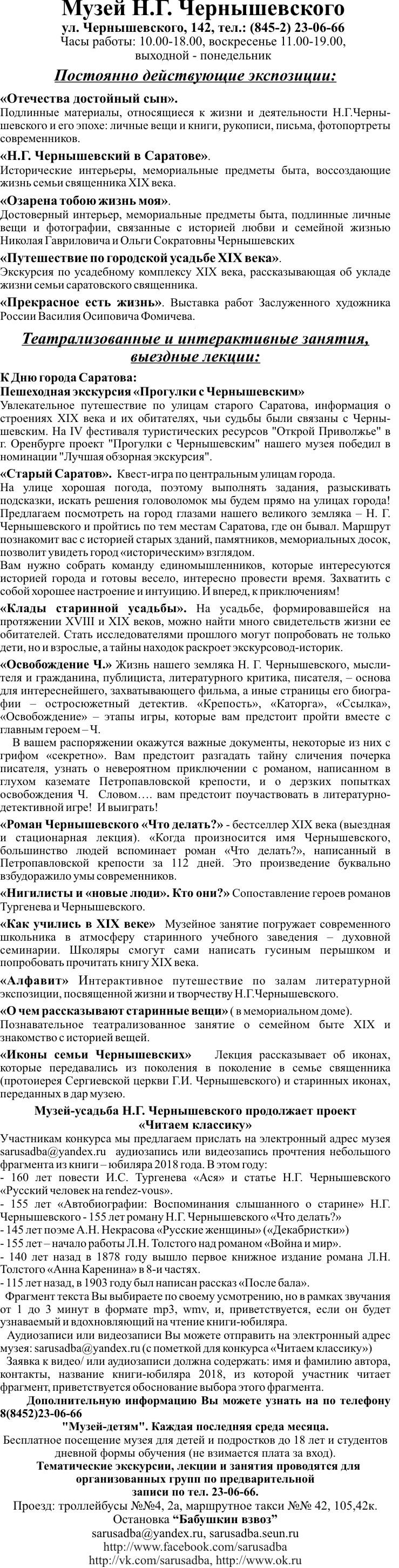 Музей Чернышевского..