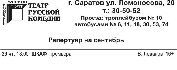 Театр русской комедии1