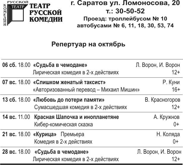 Театр русской комедии2