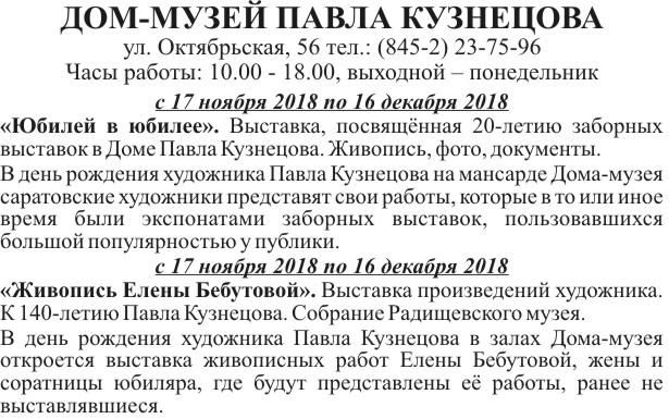 музей Павла Кузнецова