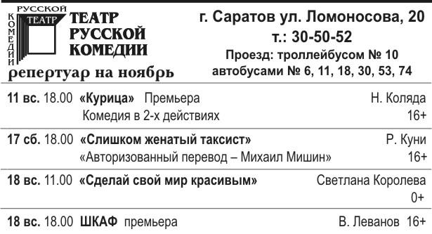 театр Русской комедии