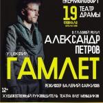 Гамлет.