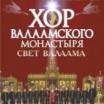 Валаамский хор.