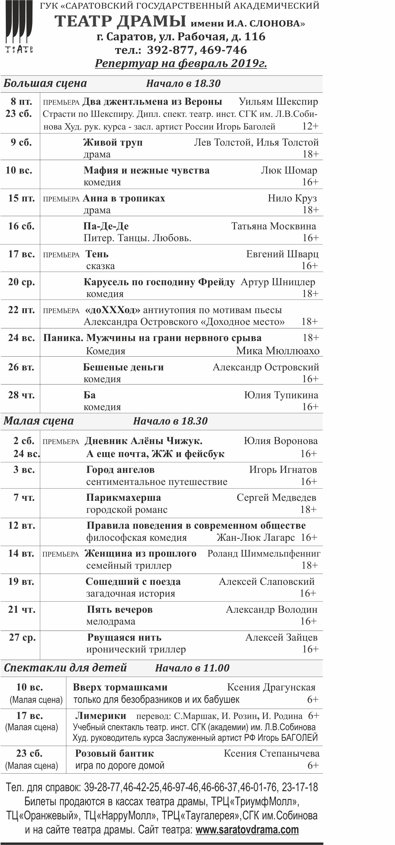 Дуэт имени чехова билеты концерт