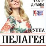 Пелагея.
