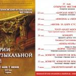 Собиновский фестиваль.
