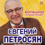 Петросян.
