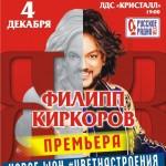 Киркоров.