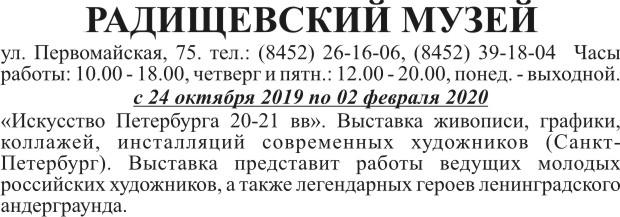 Радищевский музей2
