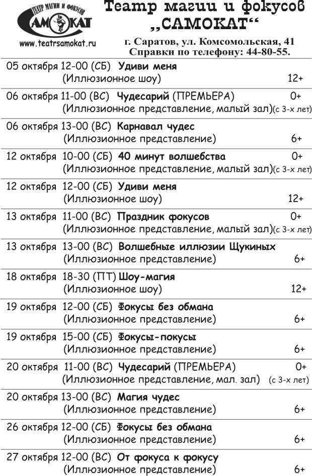 Театр фокусов Самокат