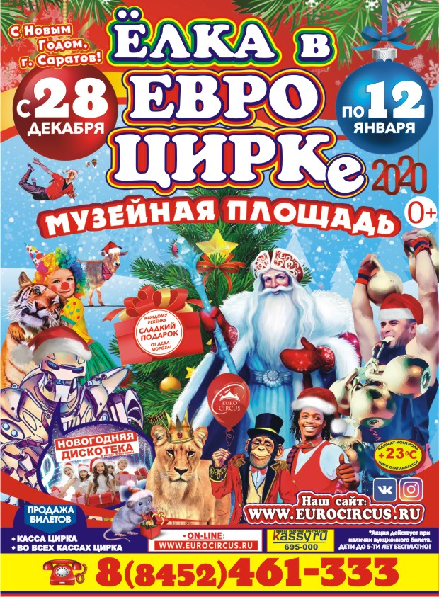 Цирк на новый год