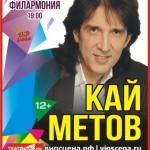 Кай Метов.
