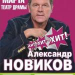 Новиков.