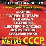 СССР.