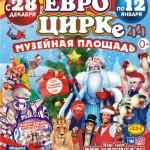 Цирк Новогодний.