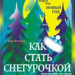 Театр русской комедии.