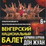 Венгерский балет.