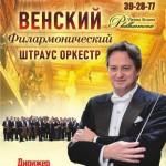 Венский оркестр.