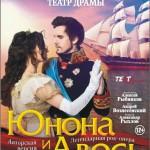Юнона и Авось.