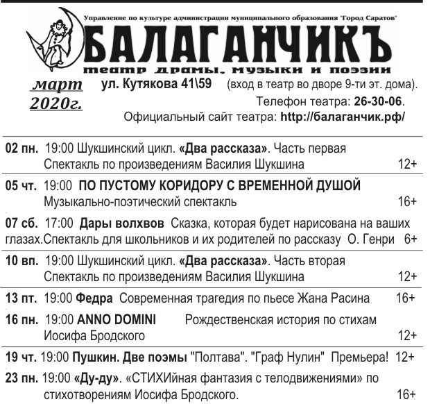 Театр Балаганчик