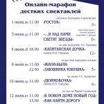 Афиша онлайн-марафона