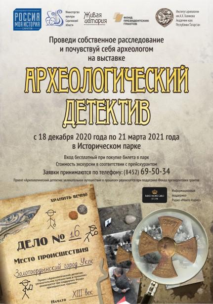 Афиша__Археологический детектив
