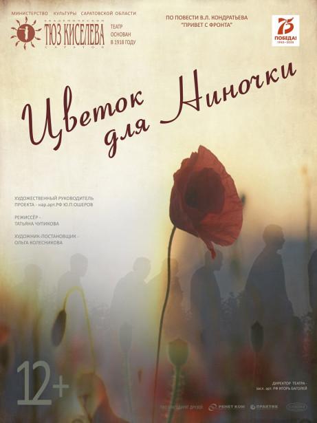 Цветок для Ниночки_плакат